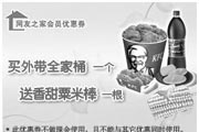 优惠券缩略图:买外带全家桶一个送香甜粟米棒一根