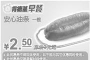优惠券缩略图:肯德基早餐优惠券安心油条一根优惠价2.5元省0.5元起