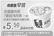 优惠券缩略图:肯德基早餐优惠券皮蛋瘦肉粥/香菇鸡肉粥一份优惠价5.5元省0.5元起