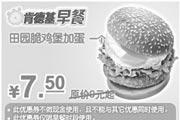 优惠券缩略图:肯德基早餐优惠券田园脆鸡堡一个优惠价7.5元省1.5元起