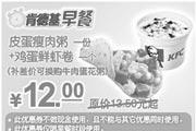 优惠券缩略图:肯德基早餐优惠券皮蛋瘦肉粥一份+鸡蛋鲜虾卷一个优惠价12元省1.5元起