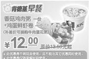 优惠券缩略图:肯德基早餐优惠券香菇鸡肉粥一份+鸡蛋鲜虾卷一个优惠价12元省1.5元起