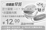 优惠券缩略图:肯德基早餐优惠券芝士蛋堡一个+安心油条一根+皮蛋瘦肉粥优惠价12元省3元起