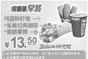 优惠券缩略图:肯德基早餐优惠券鸡蛋鲜虾卷一个+雀巢经典咖啡一杯+香脆薯棒一份优惠价13.5元省3.5元起