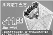 优惠券缩略图:肯德基优惠券川辣嫩牛五方一个优惠价11.5元省2.5元起
