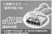 优惠券缩略图:肯德基优惠券川辣嫩牛五方一个+香辣鸡翅两块优惠价17元省5元起