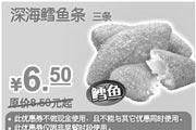 优惠券缩略图:肯德基优惠券深海鳕鱼条三条优惠价6.5元省2元起