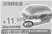 优惠券缩略图:肯德基优惠券深海鳕鱼堡一个优惠价11.5元省2元起