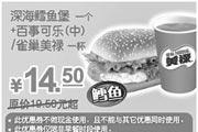 优惠券缩略图:肯德基优惠券深海鳕鱼堡一个+百事可乐(中)/雀巢美禄一杯优惠价14.5元省5元起