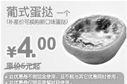 优惠券缩略图:肯德基优惠券葡式蛋挞一个优惠价4元省1元起(补差价可换新口味蛋挞)
