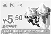 优惠券缩略图:肯德基优惠券圣代一杯优惠价5.5元省1.5元起