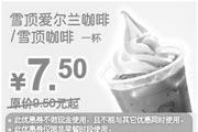 优惠券缩略图:肯德基优惠券雪顶爱尔兰咖啡/雪顶咖啡一杯优惠价7.5元省2元起