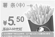 优惠券缩略图:肯德基优惠券薯条(中)一份优惠价5.5元省2元起
