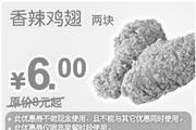 优惠券缩略图:肯德基优惠券香辣鸡翅两块优惠价6元省2元起