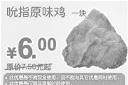 优惠券缩略图:肯德基优惠券吮指原味鸡一块优惠价6元省1.5元起