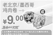 优惠券缩略图:肯德基优惠券老北京/墨西哥鸡肉卷一个优惠价9元省2元起