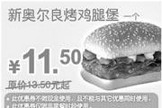 优惠券缩略图:肯德基优惠券新奥尔良烤鸡腿堡一个优惠价11.5元省2元起