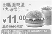 优惠券缩略图:肯德基优惠券田园脆鸡堡一个+九珍果汁一杯优惠价11元省4.5元起