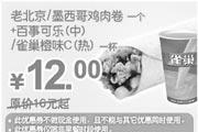 优惠券缩略图:肯德基优惠券老北京/墨西哥鸡肉卷一个+百事可乐(中)/雀巢橙味C(热)优惠价12元省4元起