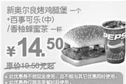 优惠券缩略图:肯德基优惠券新奥尔良烤鸡腿堡一个+百事可乐(中)/香柚蜂密茶一杯优惠价14.5元省5元起