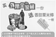 优惠券缩略图:肯德基优惠券买外带全家桶一个送香甜粟米棒一根