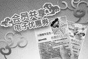 优惠券缩略图:2009年1月2月3月肯德基优惠券整张缩小打印