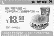 优惠券缩略图:2009年6月7月8月肯德基优惠券香辣/劲脆鸡腿堡1个戏+中可/雀巢橙味C(热)1杯优惠价13.5元 省4元起
