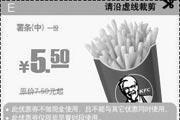 优惠券缩略图:2009年6月7月8月肯德基优惠券薯条(中)1份优惠价5.5元 省2元起
