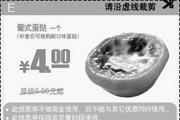 优惠券缩略图:2009年6月7月8月肯德基优惠券葡式蛋挞1个(补差价可换新口味蛋挞)优惠价4元 省1元起