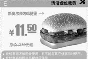 优惠券缩略图:2009年6月7月8月肯德基优惠券新奥尔良烤鸡腿堡1个优惠价11.5元 省2元起