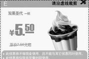优惠券缩略图:2009年6月7月8月肯德基优惠券双果圣代1杯优惠价5.5元 省2元起