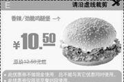 优惠券缩略图:2009年6月7月8月肯德基优惠券香辣/劲脆鸡腿堡1个优惠价10.5元 省2元起