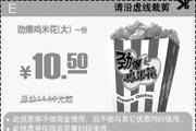 优惠券缩略图:2009年6月7月8月肯德基优惠券劲爆鸡米花(大)1份优惠价10.5元 省4元起