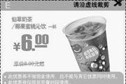 优惠券缩略图:2009年6月7月8月肯德基优惠券仙草奶茶/椰果密桃沁饮1杯优惠价6元 省2元起