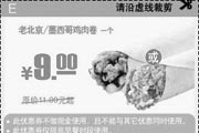 优惠券缩略图:2009年6月7月8月肯德基优惠券老北京/墨西哥鸡肉卷1个优惠价9元 省2元起