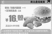 优惠券缩略图:2009年6月7月8月肯德基优惠券香辣/劲脆鸡腿堡1个+深海鳕鱼条3条优惠价16元 省5元起