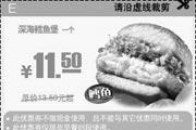 优惠券缩略图:2009年6月7月8月肯德基优惠券深海鳕鱼堡1个优惠价11.5元 省2元起