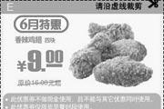 优惠券缩略图:2009年6月特惠KFC优惠网当季优惠券香辣鸡翅4块优惠价9元 省7元起