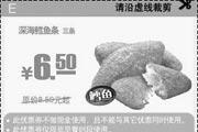 优惠券缩略图:2009年6月7月8月肯德基优惠券深海鳕鱼条3条优惠价6.5元 省2元起