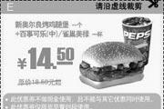 优惠券缩略图:2009年6月7月8月肯德基优惠券新奥尔良烤鸡腿堡1个+中可/雀巢美禄1杯优惠价14.5元 省4元起
