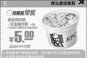 优惠券缩略图:2009年6月7月8月肯德基优惠券早餐优惠券香菇鸡肉粥/皮蛋瘦肉粥1份优惠价5元 省1元起
