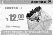 优惠券缩略图:2009年6月7月8月肯德基优惠券川辣嫩牛五方1个优惠价12元 省2元起
