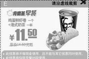 优惠券缩略图:2009年6月7月8月肯德基优惠券早餐优惠券鸡蛋鲜虾卷1个+港式奶茶1杯优惠价11.5元 省3元起