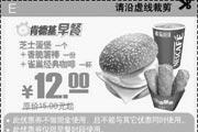 优惠券缩略图:2009年6月7月8月肯德基优惠券早餐优惠券芝士蛋堡1个+香脆薯棒1份+雀巢经典咖啡1杯优惠价12元 省3元起