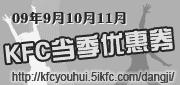 """优惠券缩略图:2009年9月10月11月肯德基当季优惠券""""我的优惠券""""打印"""