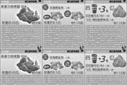 优惠券缩略图:2009年5月肯德基优惠券网友专享券整张打印