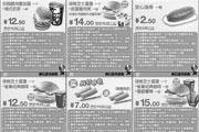 优惠券缩略图:2009年5月肯德基优惠券早餐优惠券整张打印