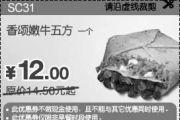 优惠券缩略图:肯德基优惠网最新KFC优惠券新品尝鲜券香颂嫩牛五方1个优惠价12元 省2.5元起