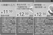 优惠券缩略图:肯德基优惠网2009年5月最新KFC优惠券当季优惠券