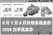 优惠券缩略图:2009年6月7月8月肯德基优惠网KFC优惠券当季优惠券